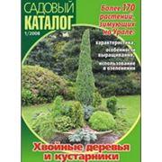 книги по садоводству фото