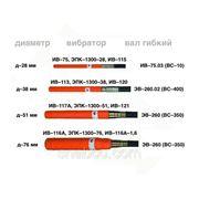 Вибронаконечник д–51 мм вибратора ИВ–117А, ЭПК–1300–51, ИВ–121 — ЯЗКМ фото