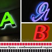 Объёмные буквы с комбинированной подсветкой (изготовление, монтаж). фото