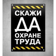 Аутсорсинг охраны труда в городе Сургуте и в городах ХМАО - Югры фото