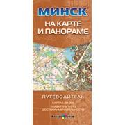 Минск на карте и панораме. Путеводитель фото
