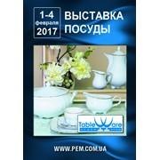 XХ международная выставка посуды TableWare, которая состоится 14-17 сентября 2016 года в Международном выставочном центре (г. Киев, Броварской пр-т, 15). фото
