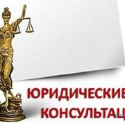 Абонентское юридическое обслуживание, Харьков фото