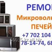 Ремонт микроволновых печей в Павлодаре фото