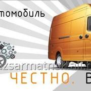 Приобретение автомобилей ГАЗ в trade-in фото