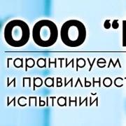 Испытания нефтепродуктов в Ростове-на-Дону фото