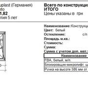 Установка металлопластиковых окон. Установка металлопластиковых окон недорого Харьков. Установка металлопластиковых окон по всей Украине и не только. Установка металлопластиковых окон быстро качественно и за хорошие деньги. фото