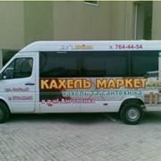 Размещение наружной рекламы на городском транспорте. фото