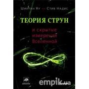 """Книга """"Теория струн и скрытые измерения Вселенной"""" фото"""