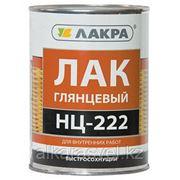 Лак НЦ-222 Лакра 0,7 кг/банка фото