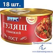 """""""БАРС"""" Гуляш говяжий """"Вкусный ужин"""", 325 гр. фото"""