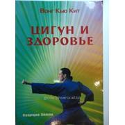 Книга Вонг Кью Кит Цигун и здоровье фото