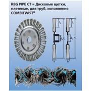 Дисковые щетки RBG PIPE CT, плетеные, для труб, исполнение COMBITWIST фото