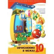 Цікаво. Обчислюємо в межах 10. Навчальний посібник для учнів 1 класу. А. Л. Кучерявенко фото
