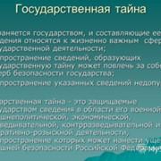 Существление работ, связанных с использованием сведений, составляющих государственную тайну. фото