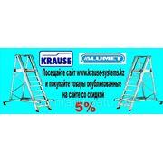 Лестницы, стремянки,леса Krause Alumet фото