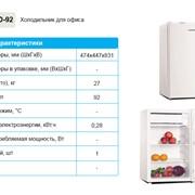 Холодильник офисный HD-92 фото