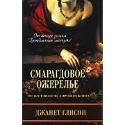 Книги, Смарагдовое ожерелье в Алматы фото