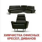 Химчистка офисных диванов, кресел в Стрежевом фото
