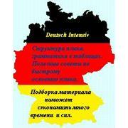Двухсторонний DVD диск Deutsch Intensiv фото