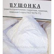 Известь Пушонка. ГОСТ 9179-77. Сорт 1. фото