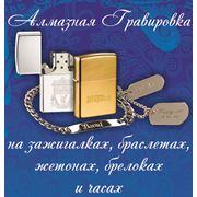 Алмазная Гравировка на Зажигалках Флэшках и Мобильных телефонах фото