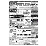 """Реклама в газете """"Регион"""" фото"""