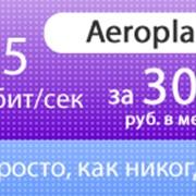 Интернет решение «Aeroplan» фото
