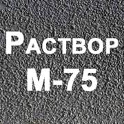 Раствор бетона М75 фото