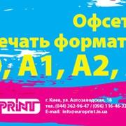 Офсетная печать форматами А0, А1, А2, А3, Киев фото