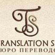 Перевод инструкций фото