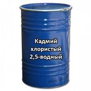 Кадмий хлористый 2,5-водный, квалификация: чда / фасовка: 1 фото