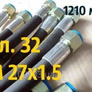 РВД с гайкой под ключ S32, М27х1,5, длина 1210мм, 1SN рукав высокого давления фото