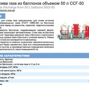 Станок слива газа из баллонов объемом 50л ССГ-50 фото