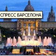 Туры выходного дня (Чехия, Венгрия, Германия, Голландия, Испания, Италия). фото