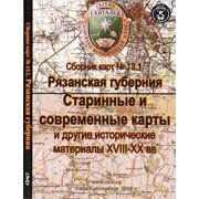 Сборник карт Рязaнскaя Гyбeрния 18-20 вeкa фото