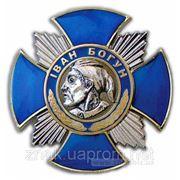 Орден «Иван Богун» фото