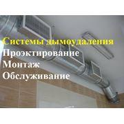 Испытания систем дымоудаления и вентиляции. Проектирование и монтаж промышленного кондиционирования. Монтаж систем кондиционирования и вентиляции. фото