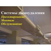 Монтаж систем кондиционирования и вентиляции дымоудаления. Проектирование и монтаж промышленного кондиционирования. фото