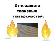 Огнезащита тканевых поверхностей Противопожарная безопасность. Огнезащитные работы. фото