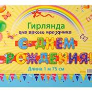 "Гирлянда ""С Днем Рождения!"" (радуга), 1м 75 см, е/п, (MILAND) фото"
