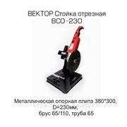 Стойка отрезная ВСО-230 ВЕКТОР фото