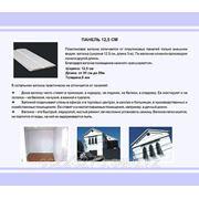 Панель ПВХ 12,5 см в Актобе фото