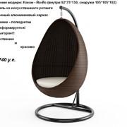 Качалка - качеля - плетение Модерн - кокон - Йо-Йо - искусственный ротанг - ручная работа - не выцветает - не деформируется - Рамсес Ленд - доставка по Украине фото