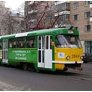 Реклама на бортах трамваев фото
