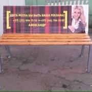Реклама на скамейках в Гомеле фото