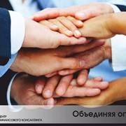 Финансовые услуги, Маркетинговые услуги, Бизнес-план, управленческая отчетность, старт up, фото