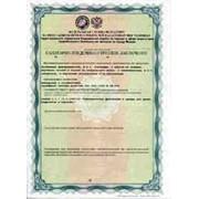 Сертификат гигиенический (Санитарно-Эпидемиологическое заключение) фото