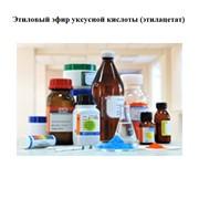 Этиловый эфир уксусной кислоты (этилацетат) фото