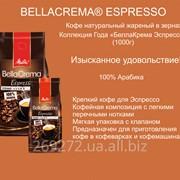 BellaСrema Espresso coffee фото